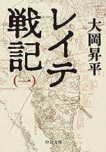 表紙: レイテ戦記(一) (中公文庫) | 大岡昇平