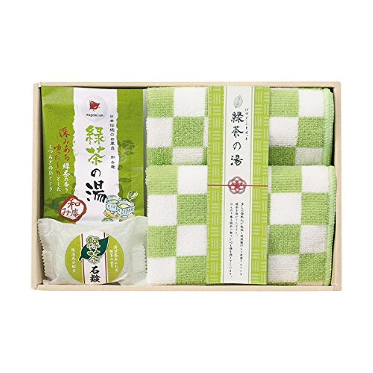 もつれライオン表面緑茶の湯 入浴 セット 334-83