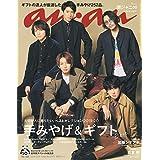 anan(アンアン) 2019/12/04号 No.2178 [手みやげ&ギフトBest/関ジャニ∞]