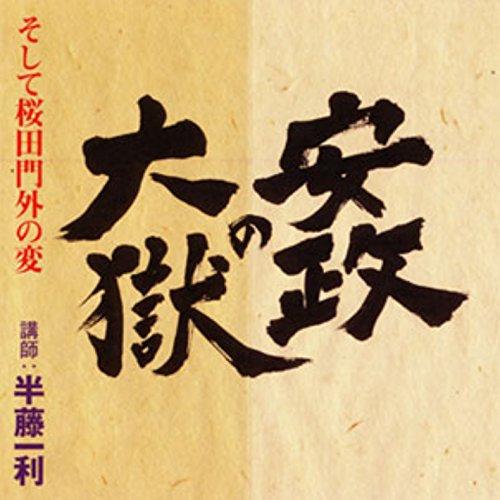 『聴く歴史・江戸時代『安政の大獄、そして桜田門外の変』』のカバーアート