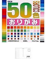 トーヨー 001015 50色おりがみ 7.5cm 240枚入 + 画材屋ドットコム ポストカードA