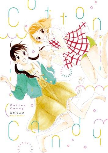 CottonCandy (Japanese Edition)
