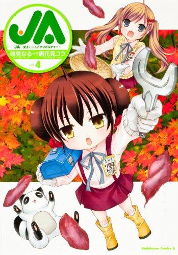 JA~女子によるアグリカルチャー~ (4) (カドカワコミックス・エース)の詳細を見る