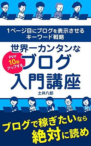 sekaiitikanntanpvgajyuubannappusurubureogunyuumonnkouza: itipejimenihyoubusaekewafdfafd (Japanese Edition)