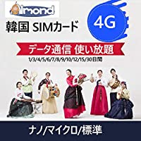 アーモンドSim[SK韓国] 韓国プリペイドSIMカード 4G-LTE 高速データ通信300MB/日 データ通信 使い放題(4日間)