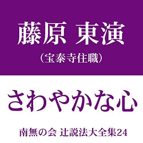 『南無の会 辻説法大全集 24.さわやかな心』のカバーアート