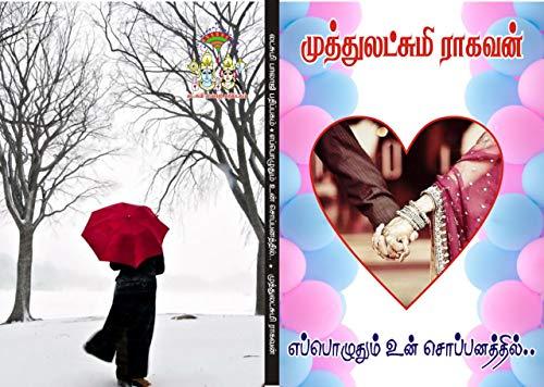 எப்பொழுதும் உன் சொப்பனத்தில்: eppoluthumunsoppananththil (Tamil Edition) (Kindle Edition)