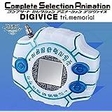 デジモンアドベンチャー Complete Selection Animation デジヴァイス tri. memorial(CSAデジヴァイス tri. memorial)