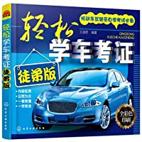 Easy to learn to drive research (apprentice Edition)(Chinese Edition)