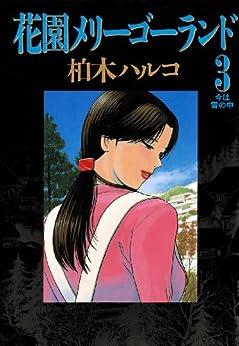 [柏木ハルコ]の花園メリーゴーランド(3) (ビッグコミックス)