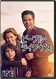ピープル・ライク・アス[DVD]