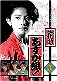 花のあすか組! 弐[DVD]
