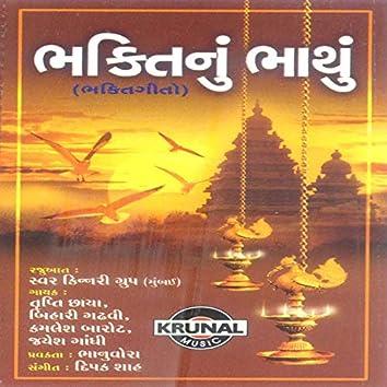 Bhaktinu Bhatu Bhaktigeet