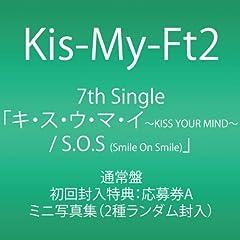 キ・ス・ウ・マ・イ ~KISS YOUR MIND~
