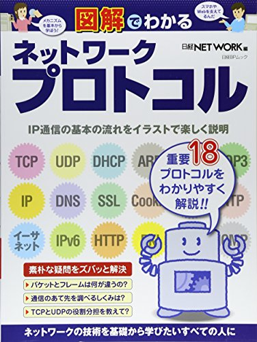 図解でわかるネットワークプロトコル (日経BPムック)