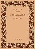 末枯/続末枯/露芝 (岩波文庫 緑 65-2)