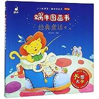 经典童话(2有声版)/蜗牛图画书