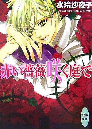 赤い薔薇咲く庭で (講談社X文庫 ホワイトハート)の詳細を見る