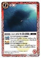 バトルスピリッツコラボブースター【怪獣王ノ咆哮】/BSC26-002 シン・ゴジラ(第1形態)
