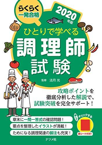 ひとりで学べる調理師試験2020年版