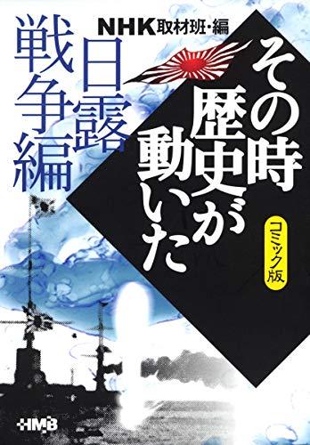 NHK「その時歴史が動いた」コミック版 日露戦争編 (ホーム社漫画文庫)