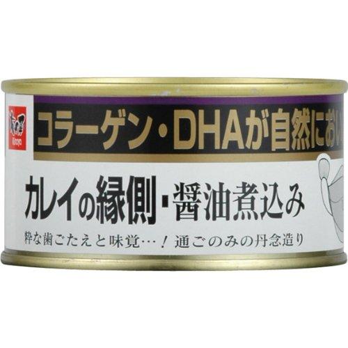 カレイの縁側・醤油煮込み (4個入り)