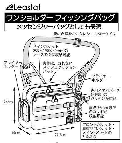 リースタット『ワンショルダーフィッシングバッグ』