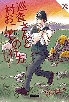 [リース・ボウエン, 田辺千幸]の巡査さんと村おこしの行方 英国ひつじの村 (コージーブックス)