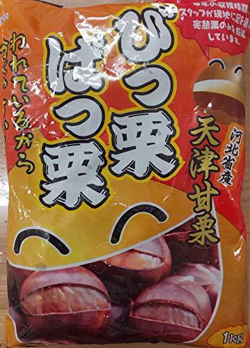 天津甘栗 殻付き 焼き栗 ( びっ栗ぱっ栗 ) 1kg×10P(P約110粒) 冷凍