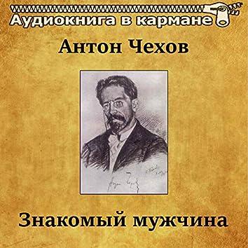 Антон Чехов - Знакомый мужчина
