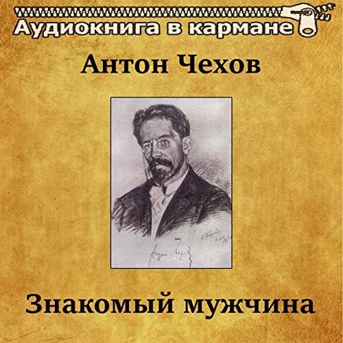Аудиокнига в кармане & Ростислав Плятт
