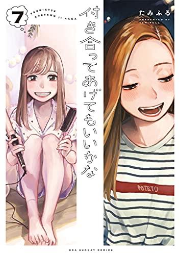 付き合ってあげてもいいかな(7) (裏サンデー女子部)
