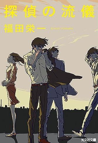 探偵の流儀 (光文社文庫)