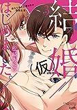 結婚(仮)はじめました。幼なじみと恋愛0日の同居生活(3) (ぶんか社コミックス Sgirl Selection Kindan Lovers)