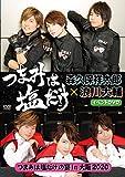 「つまみは塩だけ」イベントDVD「つまみは塩だけの宴in大阪2020」[DVD]
