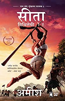 Sita (Marathi): Warrior of Mithila (Ram Chandra Series) (Marathi Edition) by [Amish Tripathi]
