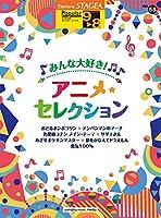 STAGEA ポピュラー (9~8級) Vol.55 みんな大好き! アニメ・セレクション