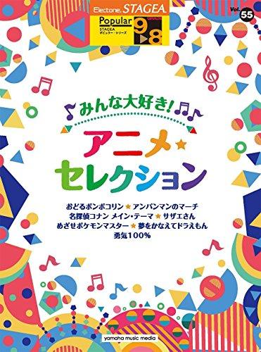 STAGEAポピュラー(9~8級)Vol.55みんな大好き!アニメ・セレクション