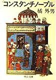 コンスタンチノープル (中公文庫)