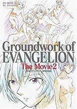 新世紀エヴァンゲリオン劇場版原画集(下) Groundwork of EVANGELION The Movie 2 (ガイナックス アニメーション原画集・画コンテ集シリーズ)