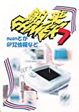 hakurai gamer nana (Japanese Edition)