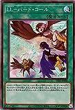 遊戯王カード LL-バード・コール(スーパーレア) 疾風のデュエリスト編(DP25) | デュエリストパック リリカル・ルスキニア 通常魔法