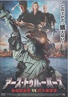 アース・トゥルーハ゜ーズ [DVD]