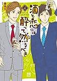 酒と恋には酔って然るべき  4 (4) (A.L.C.DX)