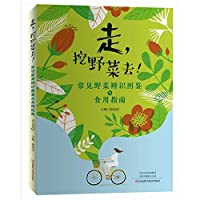 Go. go digging wild! Field guide to identify common wild vegetables and edible Guide(Chinese Edition)