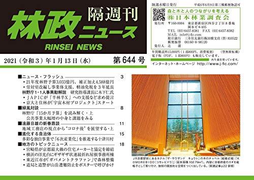 「林政ニュース」第644号