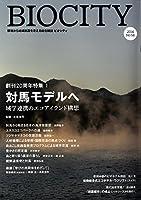 BIOCITY〈2014 No.58〉創刊20周年特集1 対馬モデルへ―域学連携のエコアイランド構想