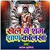 Khele Ne Sham Shad Kalkha
