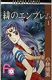 緋のエンブレム (1) (フラワーコミックス)