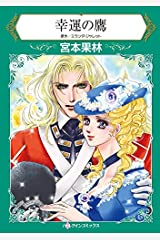 幸運の鷹:初恋相手にふたたび恋をして (ハーレクインコミックス) Kindle版